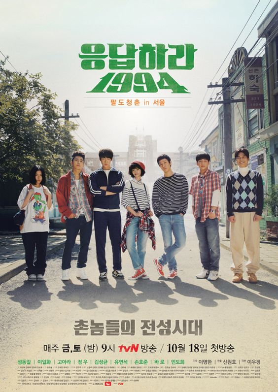 Reply 1994 and How it teaches Life…